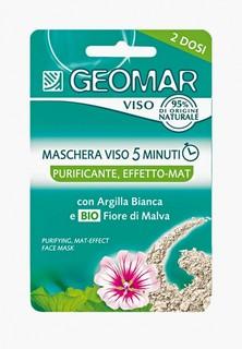 Набор масок для лица Geomar очищающих, с матирующим эффектом. С натуральным цветком Мальвы. 24шт. по 15 мл.