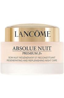 Ночной крем для лица absolue premium bx regenerating and replenishing night cream Lancome