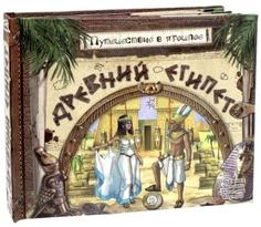 Книга Путешествие в прошлое. Древний Египет Labirint