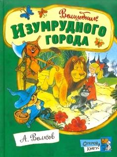 Книга Открой книгу! Волшебник Изумрудного города Labirint