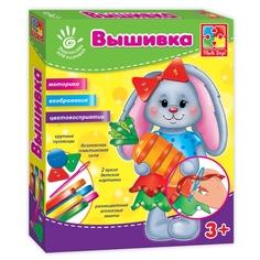 Наборы для вышивания Зайка Vladi Toys