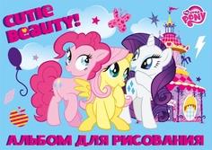 Альбом для рисования 16 листов My Little Pony