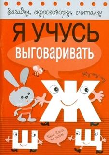 книга Я учусь выговаривать Ж, Ш, Щ Labirint