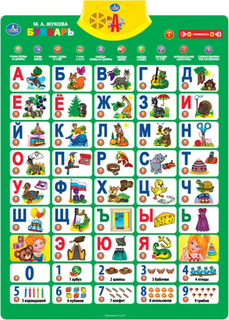 Электронный плакат Азбука М. Жукова Umka