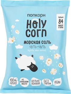 Попкорн «Морская соль» 20 г Holy Corn