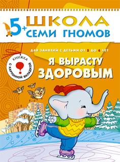 Книга серии Школа семи гномов Я вырасту здоровым Школа Семи Гномов