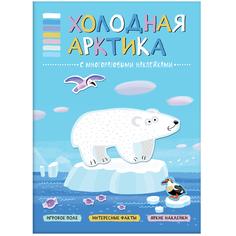 Книга В мире животных. Холодная Арктика Мозаика Синтез