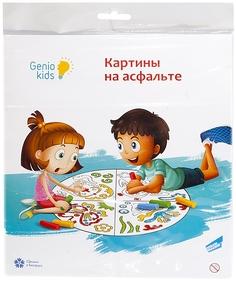 Набор для детского творчества Картины на асфальте Genio Kids