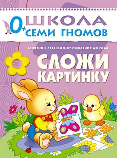 книга серии Школа семи гномов Сложи картинку Школа Семи Гномов