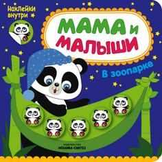 Книга с наклейками Мама и малыши. В зоопарке Мозаика Синтез