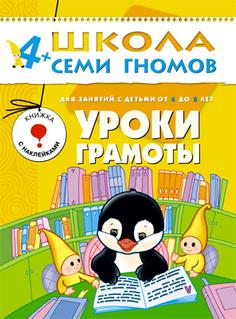 Книга серии Школа семи гномов Уроки грамоты Школа Семи Гномов
