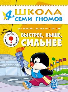 Книга серии Школа семи гномов Быстрее, выше, сильнее Школа Семи Гномов