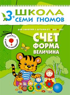 книга серии Школа семи гномов Счет, форма, величина Школа Семи Гномов