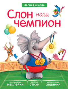 книга с наклейками серия Лесная школа Слон - наш чемпион Мозаика Синтез