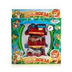 Наборы игрушечных железных дорог, локомотивы, вагоны Зоопоезд Играем вместе