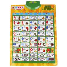 Говорящий плакат Азбука Ми-ми-мишек Umka