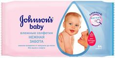Детские влажные салфетки Нежная забота (64 шт.) Johnsons Baby