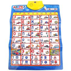 Говорящий плакат Азбука машинок в стихах Umka