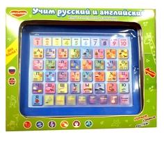 Электронная развивающая игрушка Учим русский и английский Малыши
