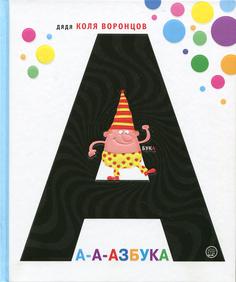 Книга А-а-азбука Labirint