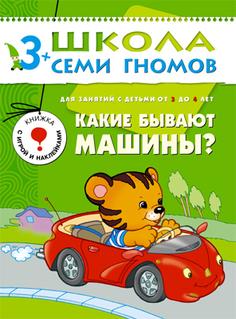 Книга серии Школа семи гномов Какие бывают машины Школа Семи Гномов