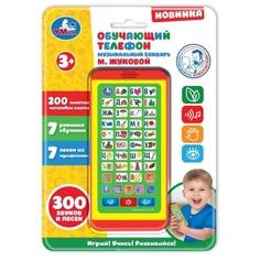 Развивающая игрушка Обучающий телефон Umka