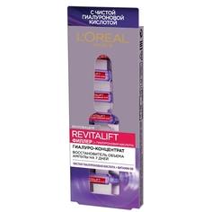 LOREAL PARIS Гиалуро-концентрат для кожи лица и шеи в ампулах «Revitalift Филлер», с гиалуроновой кислотой
