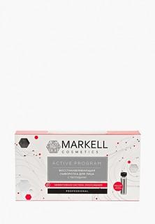 Сыворотка для лица Markell Markell 16616 PROFESSIONAL ВОССТАНАВЛИВАЮЩАЯ СЫВОРОТКА ДЛЯ ЛИЦА С ПЕПТИДАМИ,2 МЛ Х7 ШТ NEW!