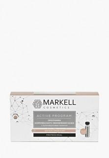 Крем для лица Markell Markell 16296 PROFESSIONAL ПРОГРАММА КОМПЛЕКСНОГО ОБНОВЛЕНИЯ КОЖИ С МУЛЬТИФРУКТОВЫМ ПИЛИНГОМ, 2 МЛ Х