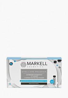 Крем для кожи вокруг глаз Markell Markell 16302 PROFESSIONAL АКТИВНЫЙ КОНЦЕНТРАТ ОТ ОТЕКОВ И ТЕМНЫХ КРУГОВ ПОД ГЛАЗАМИ,2 МЛ Х 7 ШТ NEW