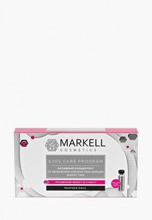 Сыворотка для лица Markell Markell 16319 PROFESSIONAL АКТИВНЫЙ КОНЦЕНТРАТ ОТ МИМИЧ. И ВОЗРАСТНЫХ МОРЩИН ВОКРУГ ГЛАЗ,2 МЛ Х 7 ШТ