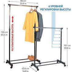 Стойка для одежды Tatkraft MERCURY передвижная. высота от 101-168 см