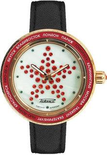 Женские часы Ракета W-70-53-10-0128