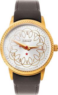 Мужские часы в коллекции Соната Мужские часы Ракета W-60-50-10-S086