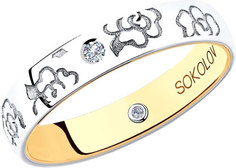 Золотые кольца Кольца SOKOLOV 1114017-15_s
