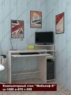 Компьютерный стол Мебелеф-8