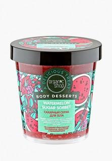 Скраб для тела Organic Shop сахарный, 450 мл