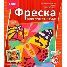 Набор для творчества Lori Радужные бабочки КпР-013 - Фреска-картина из песка Лори