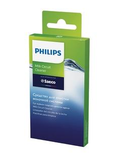 Средство для очистки молочной системы кофемашины Philips Saeco CA6705