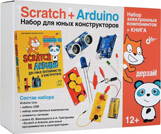 Конструктор ARDUINO Дерзай! Scratch + Arduino Набор для юных конструкторов + книга 978-5-9775-3928-9