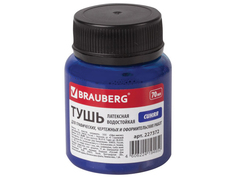 Тушь чертежная Brauberg 70ml Blue 227372