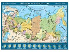 Пазл Глобусный Мир Россия часовые пояса 30030