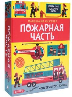 Пособие Мозаика-Синтез Маленький инженер. Пожарная часть МС11213