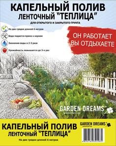 Комплект Garden Dreams капельного полива ленточный Теплица 6м