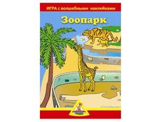 Настольная игра Нескучные игры Зоопарк 8204/125