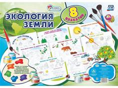 Комплект плакатов-раскрасок Учитель Экология Земли КПЛ-502