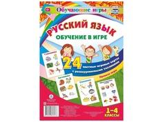 Пособие Учитель Обучающие игры Русский язык Н-460