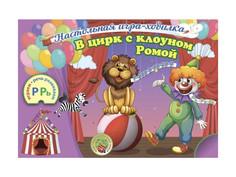 Настольная игра Учитель В цирк с клоуном Ромой Н-503