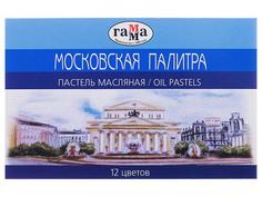 Пастель масляная Гамма Московская палитра 12 цветов 0.60.К012.100 / 278501