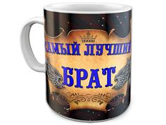 Кружка Эврика Лучший брат 97669 Evrika